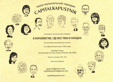 CapitalKapustnik